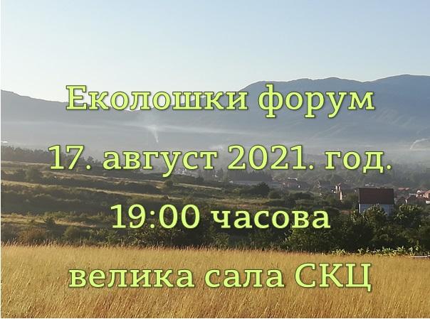17. август – Еколошки форум у Сурдулици и шанса да укажемо на највећи проблем који југоисток Србије има